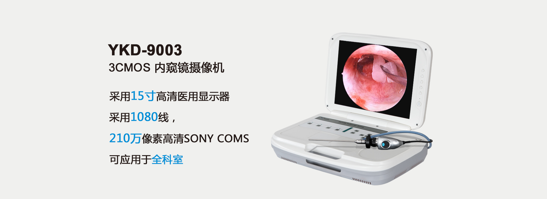 YKD-9003 3CMOS 内窥镜摄像机