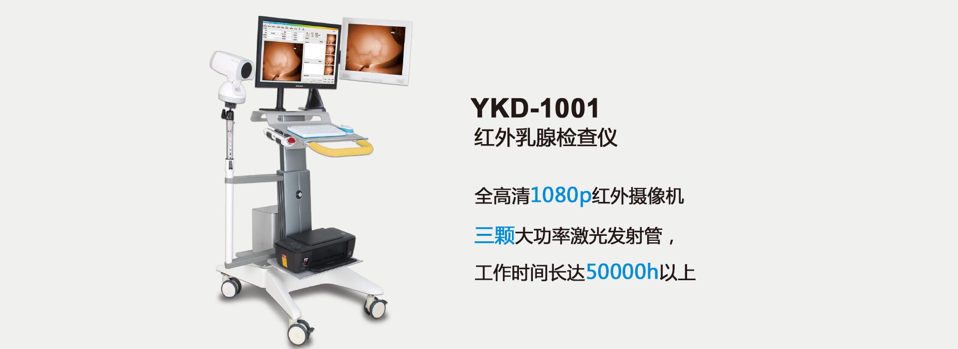 YKD-1001 红外乳腺检查仪