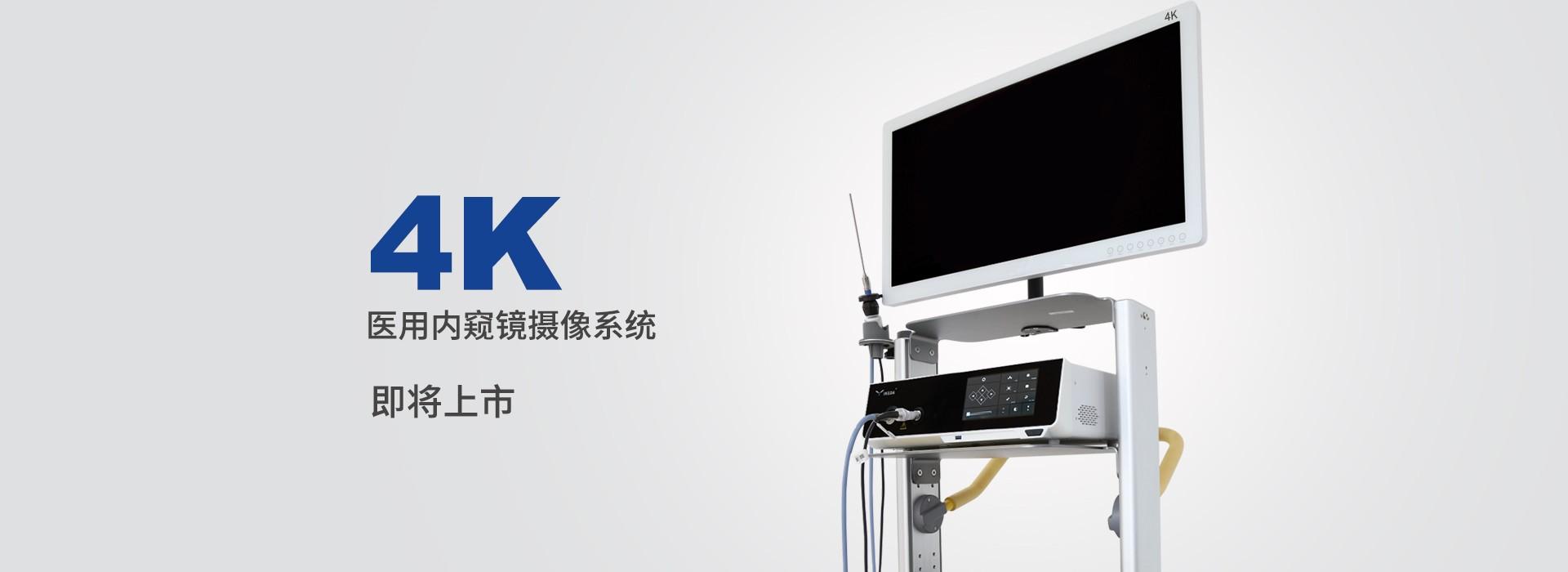 4K医用内窥镜摄像系统