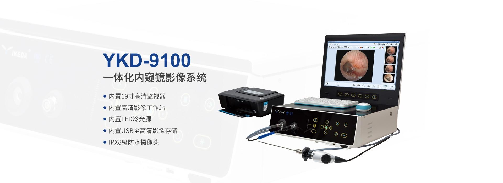 一体化内窥镜影像系统