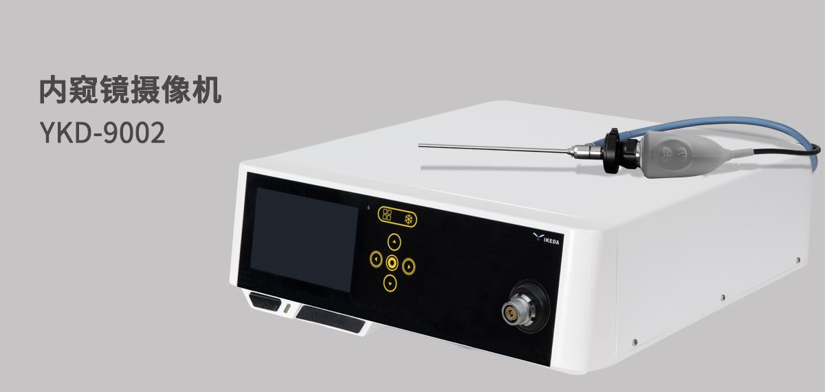 YKD-9002 内窥镜摄像机