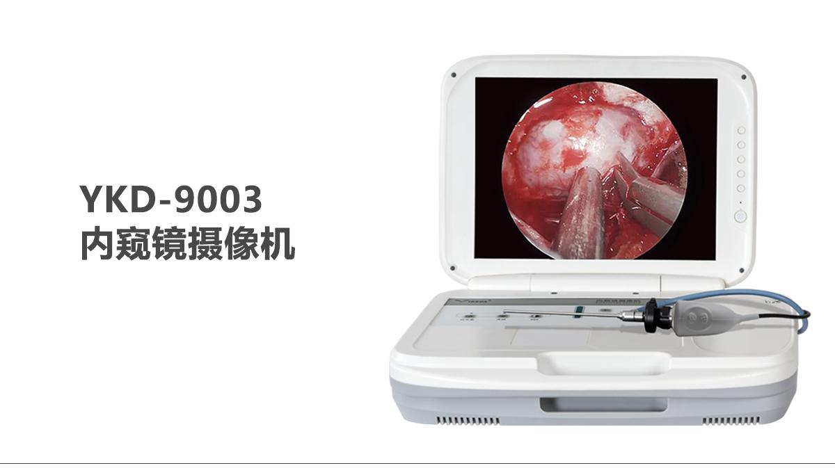 医用内窥镜摄像系统