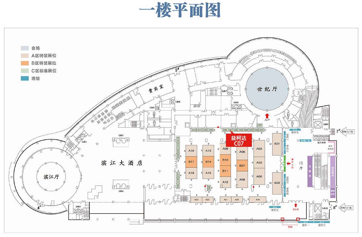 相约上海 益柯达邀您共赴上海整形科技周