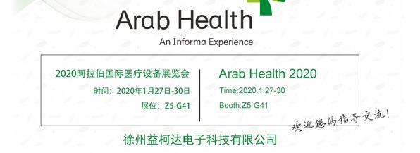 2020年阿拉伯国际医疗设备展,益柯达与您相约迪拜!