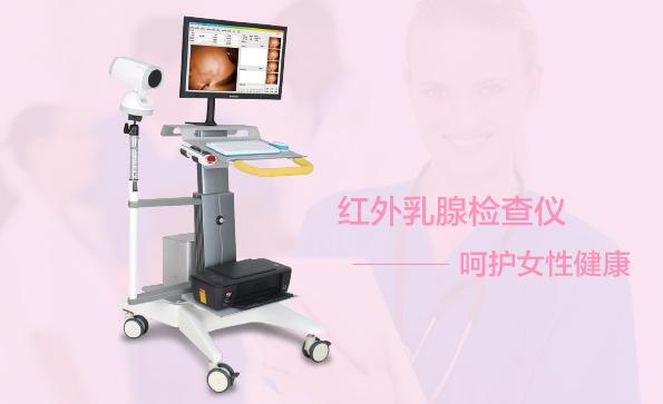 红外乳腺检查仪能检查什么