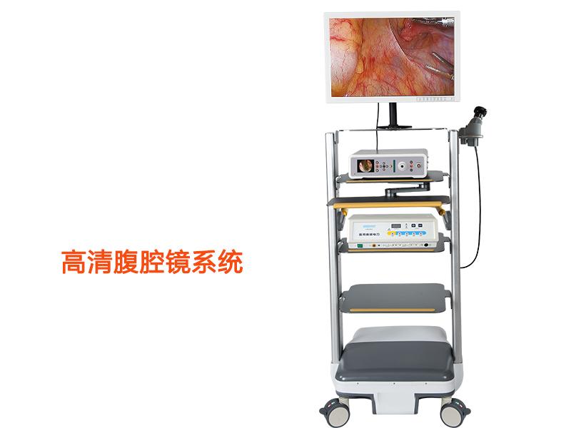 腹腔镜系统