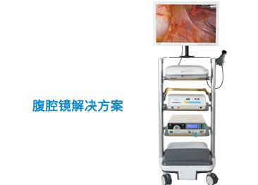 腹腔镜解决方案