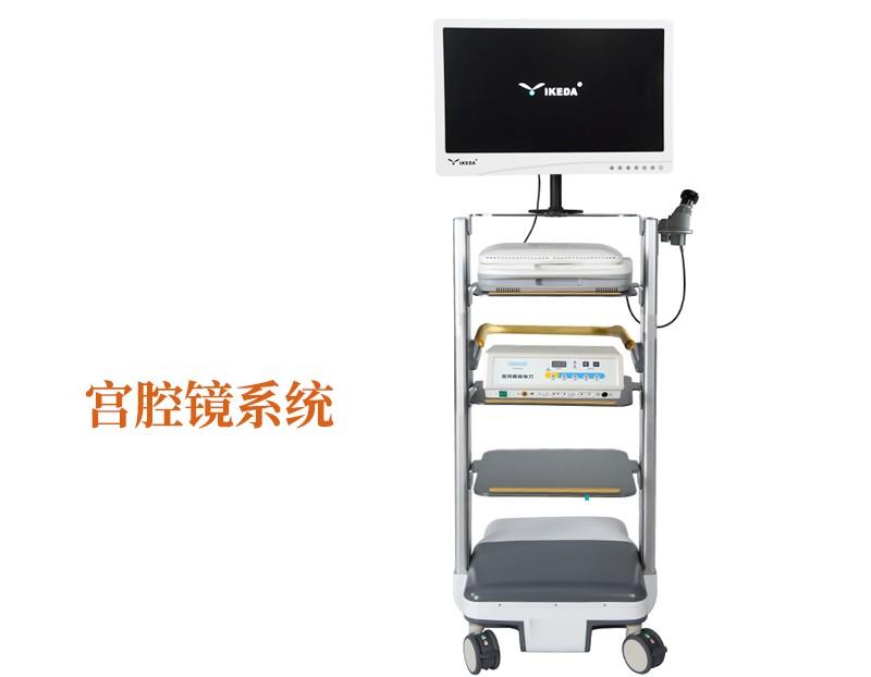 宫腔镜系统